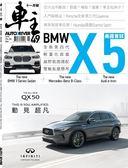 AUTO Driver 車主汽車雜誌 11月號/2018 第268期(兩款封面隨機出貨)
