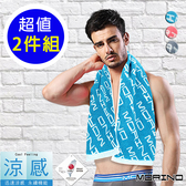 【MORINO摩力諾】MIT涼感運動巾(超值2件組)