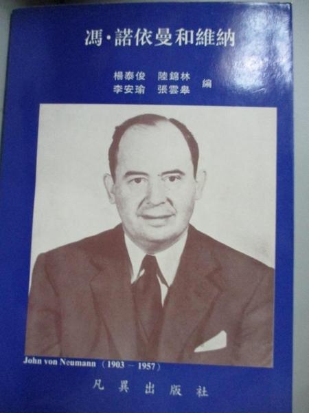【書寶二手書T1/科學_IOK】馮,諾依曼和維納_楊泰俊
