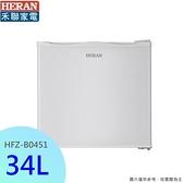 【禾聯家電】34L 四星急凍直立式冷凍櫃《HFZ-B0451》原廠保固