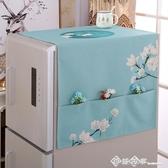 棉麻冰箱巾雙對開門冰箱罩單開門防塵罩家用蓋巾蓋布防曬洗衣機罩