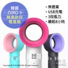 現貨 韓國 ZERO 9 無扇葉 電風扇 電扇 攜帶型 迷你扇 桌扇 輕巧 USB充電 3段風力