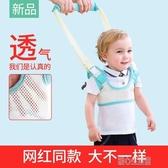 寶寶學步帶嬰兒幼兒學走路防摔防勒小孩兒童牽引護腰型神器繩夏季 快速出貨
