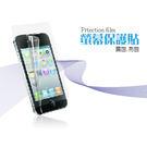 華碩ASUS ZenFone 2 ZE500 ZE500CL 5.0 霧面 抗刮 保護貼 手機 營幕膜