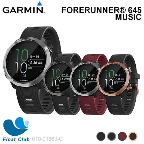GARMIN Forerunner 645 運動腕表 GARMIN PAY GPS 音樂版 (黑色/櫻桃紅/黑灰/玫瑰金) 010-01863-C0