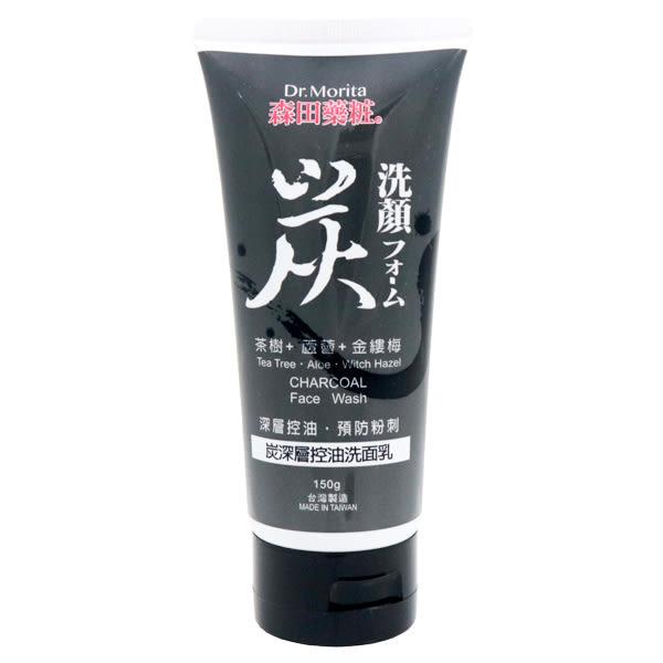森田藥粧 炭深層控油洗面乳(150g)【小三美日】