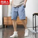 南極人短褲男士韓版潮流夏季潮ins寬鬆薄款五分休閒褲工裝褲男裝【小艾新品】