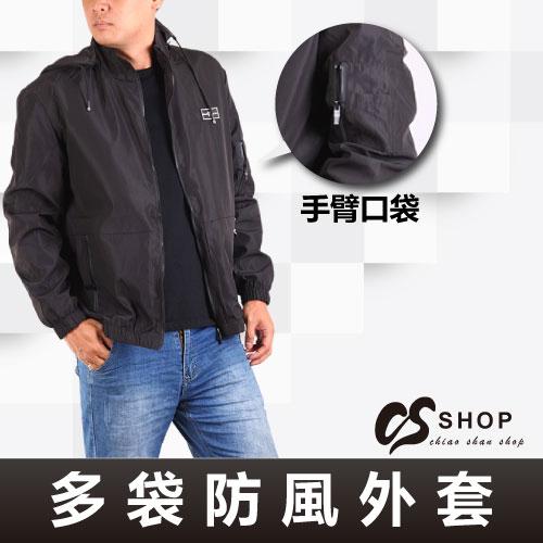 CS衣舖 型男 機能防風 連帽薄外套 0399