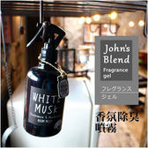 日本 John s Blend 居家室內香氛噴霧 280ml 白麝香/清甜蘋果梨 兩款可選【PQ 美妝】