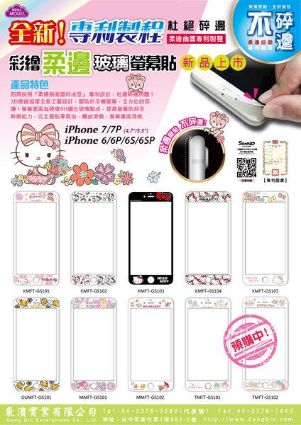 三麗鷗正版授權  KT 家族 蛋黃哥 彩繪柔邊玻璃螢幕貼 I phone7 plus(5.5)