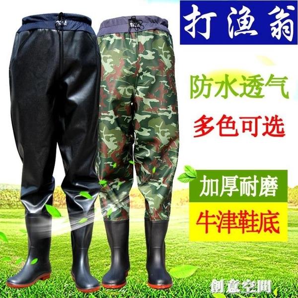齊腰下水褲加厚半身防水衣雨褲帶雨鞋抓魚叉褲男連體全身水鞋超輕 創意新品