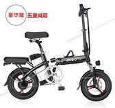 電動車 折疊電動自行車鋰電池電瓶車成人超輕便攜式小型代步電單車代駕寶 LX 美物 交換禮物