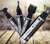 一件8折免運 鼻毛器鼻毛修剪器充電式男女士電動不銹鋼通用眉毛修剪器