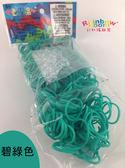 ~美國Rainbow Loom ~彩虹圈圈600 條補充包碧綠色