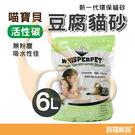 喵寶貝豆腐貓砂(6L)活性碳【寶羅寵品】