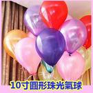 【省錢博士】10寸圓形珠光氣球 一包約100入 79元