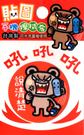 【收藏天地】台創意小物*可愛貼圖手機擦拭布-暴怒熊