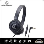 【海恩數位】日本鐵三角 ATH-S100iS 耳罩式耳機 平放收納 可通話 音量控制 黑色 台灣公司貨
