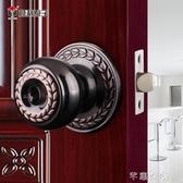 球形鎖門鎖室內臥室老式房門球鎖不銹鋼木門通用型球型家用鎖  芊惠衣屋YYS
