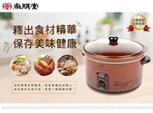 ◤A級福利品‧數量有限◢SPT 尚朋堂 養生燉鍋SC-5360