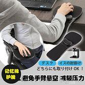 可旋轉電腦手托架手臂支架椅子滑鼠托架護腕墊子辦公桌手腕滑鼠墊 道禾生活館