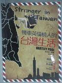 【書寶二手書T4/社會_YJM】機車英倫情人的台灣生活_哈特利‧普爾