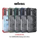 【愛瘋潮】WLONS SAMSUNG Galaxy S21 Ultra 探索者防摔殼 軍規防摔 防滑 全包 鏡頭保護