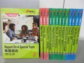 【書寶二手書T9/語言學習_LGB】eway新世代英語輕鬆學-專題報告_找工作_大學生活_共14本合售