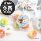 奇奇妮妮幸福氛圍圈圈軟糖(滿百份免費印名字) 二次進場 情人節 婚禮小物 來店禮 糖果分享