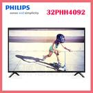 世博惠購物網◆PHILIPS飛利浦 32吋淨藍光LED液晶顯示器 32PHH4092 不含安裝 電視◆台北、新竹實體門市