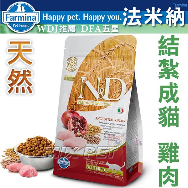 ◆MIX米克斯◆Farmina法米納-ND結紮成貓天然糧-雞肉石榴(LC-4) -5公斤 ,WDJ推薦