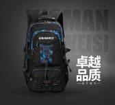後背包男旅行包運動休閒日韓青年戶外登山大容量書包旅游男士背包【元氣少女】
