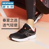 迪卡儂旗艦店官方運動鞋女士夏季輕便透氣跑鞋網面跑步鞋RUNS