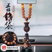 汽車掛件菩提子車內掛飾吊飾車載飾品擺件保平安符男女後視鏡吊墜 創想數位 DF