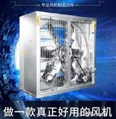 工業風扇負壓風機工業排風扇工廠養殖場排氣扇大功率強力靜音抽風 【快速出貨】