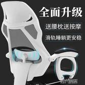 電腦椅 電腦椅家用辦公椅人體工學椅網布轉椅擱腳老板椅子職員椅 igo 第六空間