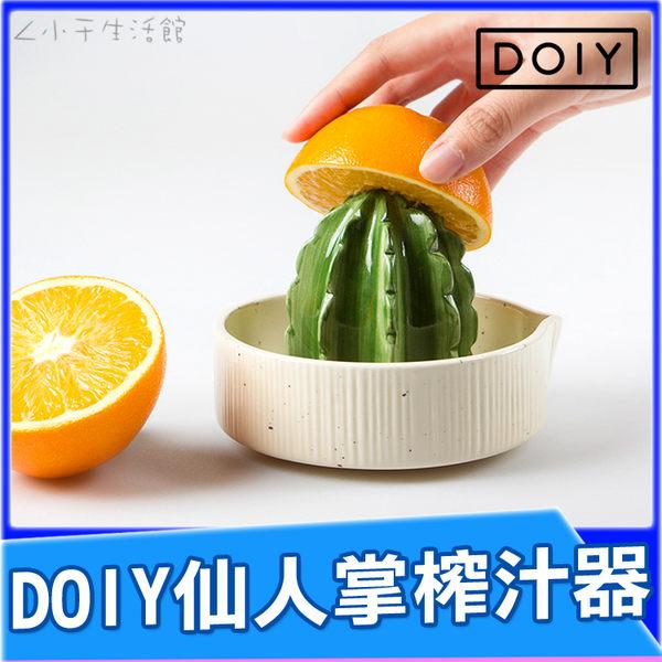 DOIY 仙人掌榨汁器 檸檬汁榨汁 柳橙汁榨汁用具 料理用具 廚房小物 禮品 交換禮物