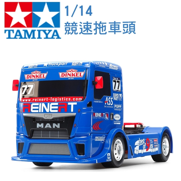 TAMIYA 田宮 1/14 模型 TEAM REINERT RACING MAN TGS 競速拖車頭 (TT-01 TYPE-E 底盤) 58642