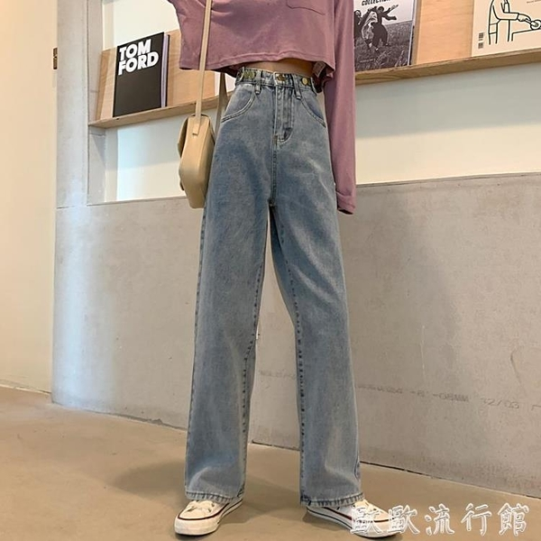 牛仔寬管褲 高腰牛仔褲女秋裝2021年新款韓版寬鬆直筒褲春秋闊腿顯瘦老爹褲子 歐歐