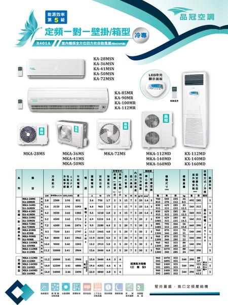 【品冠空調】9-11坪定頻分離式冷氣 MKA-50MS/KA-50MSN 送基本安裝 免運費