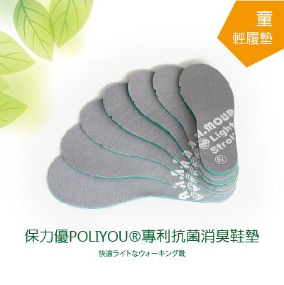 【 A MOUR 】童版 - 輕履鞋專用鞋墊 / 保力優POLIYOU®專利抗菌材質 / 有效抑制細菌生長/ 透氣/ 消臭