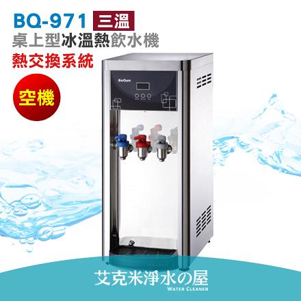 博群 BQ-971 冰溫熱三溫桌上型飲水機【空機版】.熱交換系統,溫/冰水皆煮沸 .免費到府安裝