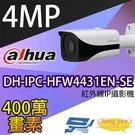 高雄/台南/屏東監視器 大華 DH-IPC-HFW4431EN-SE 4百萬畫素 專業型紅外線IPcam網路攝影機