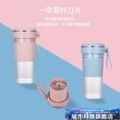 榨汁機 果汁機家用小型便捷式網紅水果榨汁杯迷你充電果汁機學生 城市科技