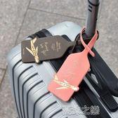 行李吊牌-PLEPIC 韓國仿皮行李掛牌男女旅行箱吊牌托運名片牌包掛件登機牌 夏沫之戀