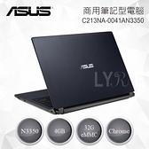 ASUS 華碩 CometLake P1440FA系列(I3/8G/256G SSD/HD Panel) P1440FA-1111B10110U 商用筆電
