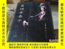 二手書博民逛書店罕見真情李春平Y25254 劉雲萍著 東方 出版2008