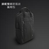 【WiWU吉瑪仕】Pioneer Backpack 鋒範輕量雙肩密碼鎖電腦包15.6吋