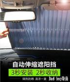 汽車遮陽簾自動伸縮防曬隔熱遮陽擋車用車內前擋風玻璃太陽遮陽板 QG12704『Bad boy時尚』