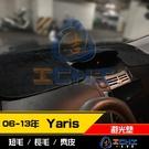 【麂皮】06-13年 yaris 避光墊 / 台灣製、工廠直營 / yaris避光墊 yaris 避光墊 yaris 麂皮 儀表墊